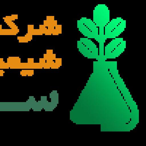 شرکت شیمیایی سبزآور پردیس